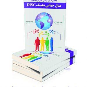 کتاب دیسک